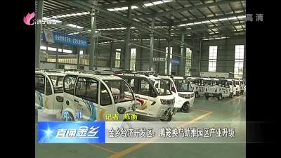 金乡经济开发区:腾笼换鸟助推园区产业升级