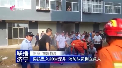 男孩坠入20米深井 消防队员倒立救人