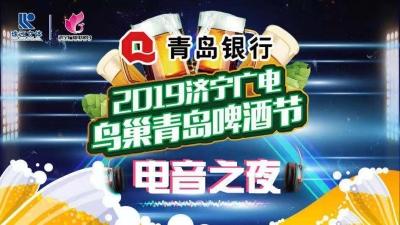 """【回放】""""青岛银行""""2019济宁广电鸟巢青岛啤酒节""""电音之夜"""""""