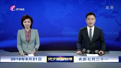 济宁新闻联播_20190821