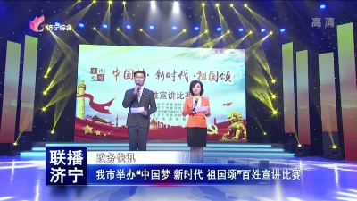"""我市举办""""中国梦 新时代 祖国颂""""百姓宣讲比赛"""