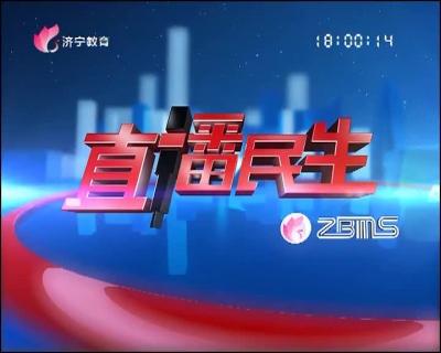 直播民生20190822