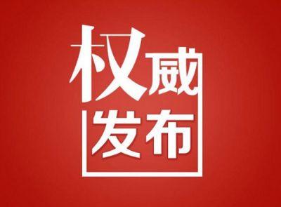 权威发布|济宁市养犬管理条例