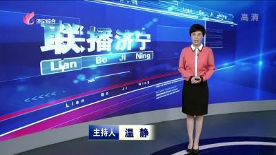 联播济宁20190817