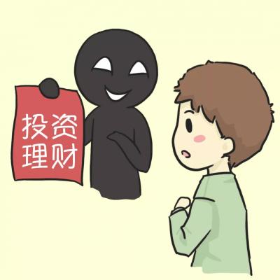 """網絡詐騙瞄向""""投資理財""""!濟寧網警:警惕詐騙陷阱"""