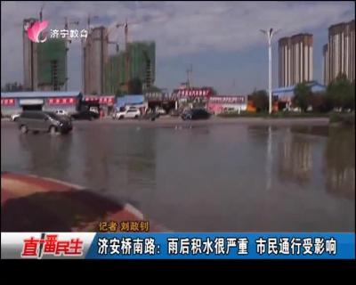 济安桥?#19979;罰河?#21518;积水很?#29616;?市民通行受影响