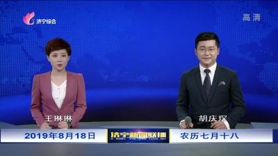 濟寧新聞聯播-20190818