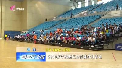 高新区:2019济宁高新区全民健身日启动