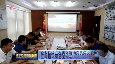 金鄉縣成立在青島流動黨員黨支部和駐青招才引智工作站