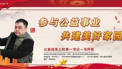 【第七届济宁市道德模范公益广告】公益战线上的第一书记——马怀程