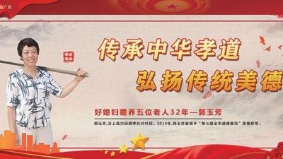 【第七届济宁市道德模范公益广告】好媳妇赡养五位老人32年——郭玉芳