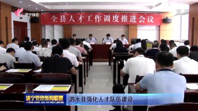 泗水县强化人才队伍建设