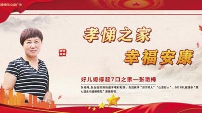 【第七届济宁市道德模范公益广告】好儿媳撑起7口之家——张艳梅