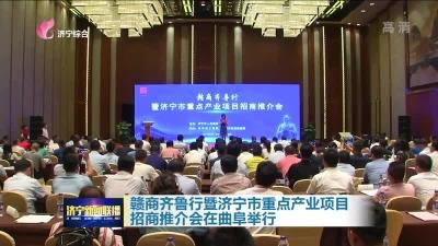 赣商齐鲁行暨济宁市重点产业极速快3招商推介会在曲阜举行