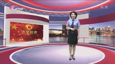 新濠天地官网检察 — 20190822
