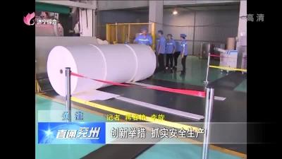 兖州:创新举措 抓实安全生产