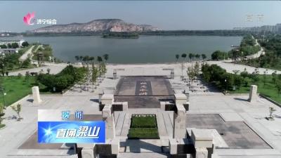 梁山县召开加快城乡供水一体化推进工作会议