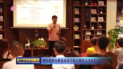泗水縣舉辦青春閱讀會助力青年人才成長