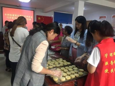 我们的节日|枣店阁社区:动手包月饼 欢乐迎中秋