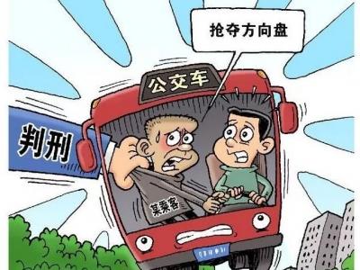 坐公交打骂驾驶员,嘉祥这位男子被判刑三年