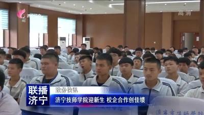 济宁技师学院迎新生 校企合作创佳绩