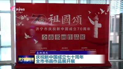 庆祝新中国成立七十周年全市书画作品展开展