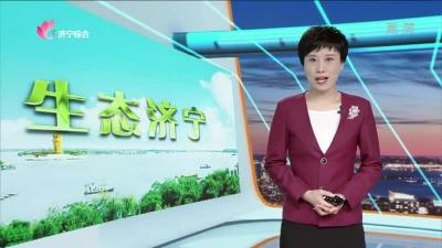 生态济宁—20190919