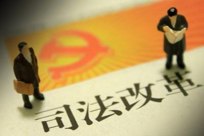 【中国稳健前行】司法改革让人民群众感受公平正义