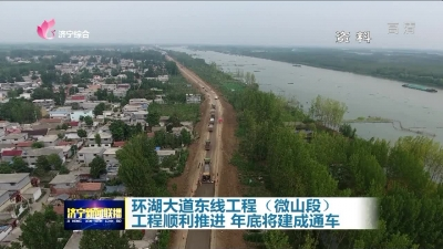 環湖大道東線工程(微山段):工程順利推進  年底將建成通車