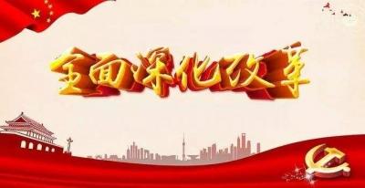 中共济宁市委全面深化改革委员会第三次会议召开