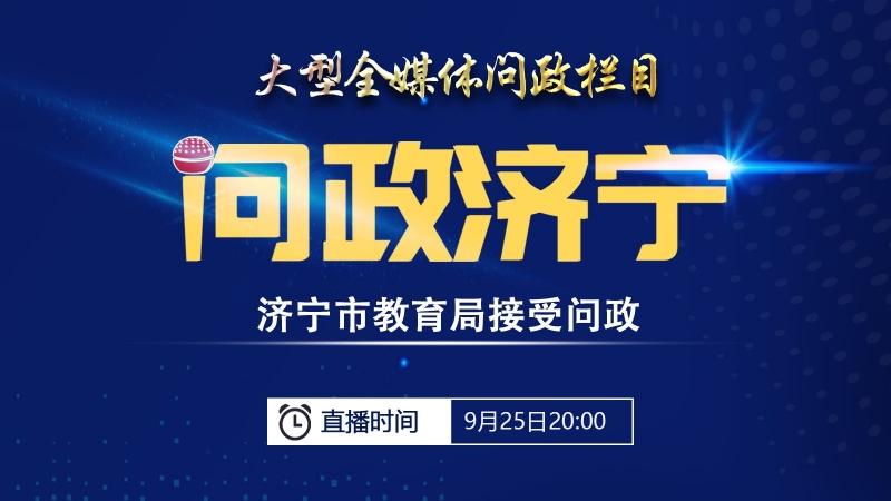 《问政济宁》9月25日济宁市教育局接受问政 聚焦全市教育领域