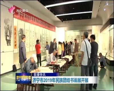 济宁市2019年民族团结书画展开展