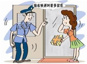 快递员上门服务犯罪案件频发 用户人身安全咋保护?