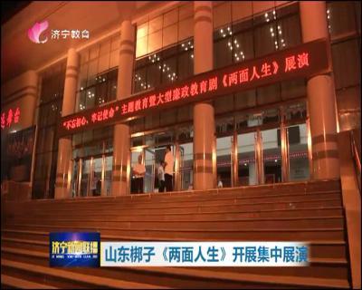 山东梆子《两面人生》展演至29日 教育党员干部清正廉洁