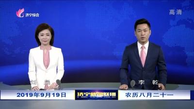 济宁新闻联播_20190919