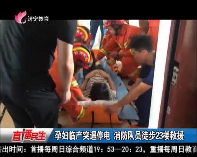 孕妇临产突遇停电 消防队员徒步23楼救援