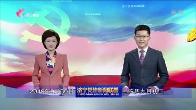 济宁党建新闻联播_20190930