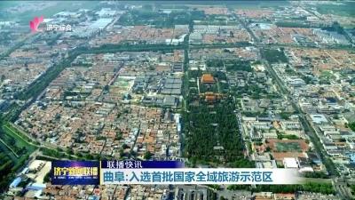 曲阜入选首批国家全域旅游示范区