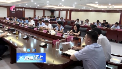 汶上县大气污染防治工作推进会议召开