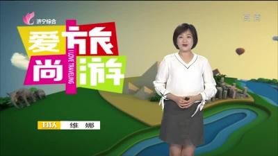愛尚旅游 — 20190927