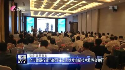全市能源行业节能环保及光伏发电新技术推荐会举行