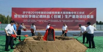 10个新旧动能转换重大项目集中开工 李锦记生产基地落户任城