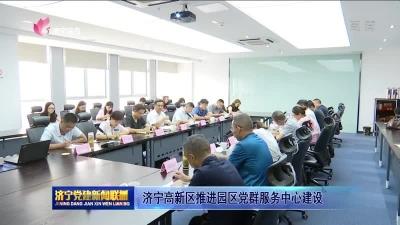 济宁高新区推进园区党群服务中心建设