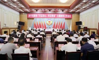 """市政协""""不忘初心、牢记使命""""主题教育工作会议召开"""