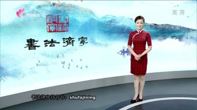 書法濟寧—20190922