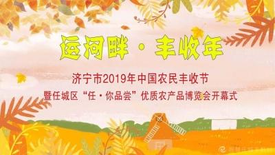 """""""运河畔 丰收年""""济宁市2019年中国农民丰收节正式开幕"""