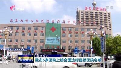 濟寧5家醫院上榜全國達標縣級醫院名單