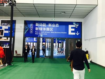 直击文博会|E馆 数创未来——新动能·新业态·新媒体展区
