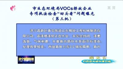 """市生态环境局VOCs排放企业专项执法检查""""回头看""""问题曝光(第三批)"""
