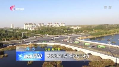 梁山:优化发展布局  激发城市活力